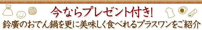 【今ならプレゼント付き】鈴廣のおでん鍋を更に美味しく食べれるプラスワンをご紹介します。