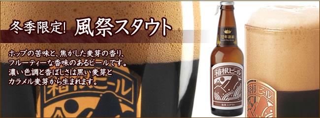 箱根ビール「風祭スタウト」
