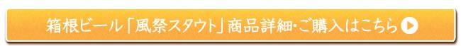 箱根ビール「風祭スタウト」商品詳細・ご購入はこちら