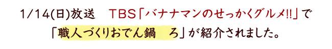 1/14(日)放送 TBS「バナナマンのせっかくグルメ!!」で「職人づくりおでん鍋 ろ」が紹介されました。