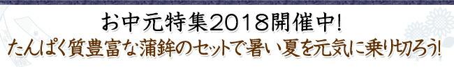 【お中元特集2018開催中!】たんぱく質豊富な蒲鉾のセットで暑い夏を元気に乗り切ろう!