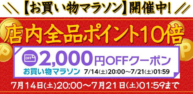 【お買い物マラソンxポイントアップ】開催中!