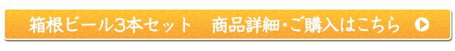 箱根ビール3本セット 商品詳細・ご購入はこちら