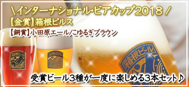 【13年連続受賞達成!】国際ビール大賞にて、「箱根ピルス」が金賞を受賞しました♪
