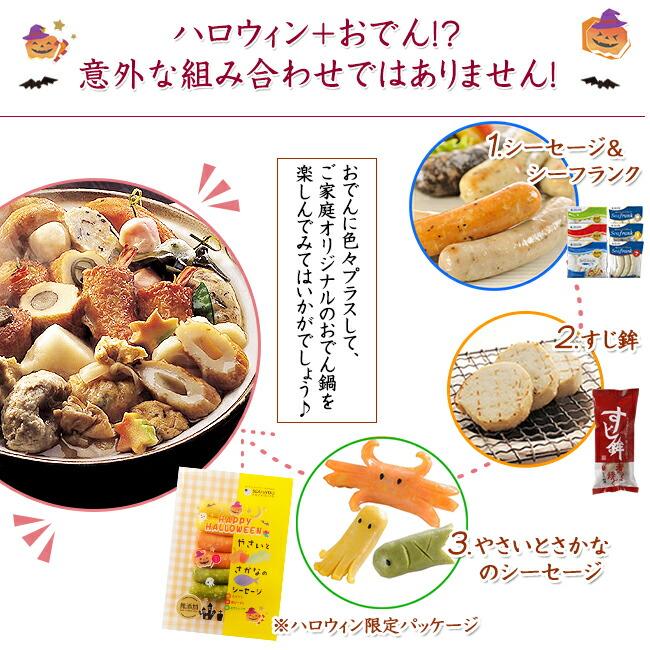 オリジナルおでん鍋
