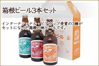 箱根ビール3本セット