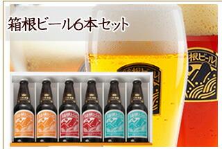 箱根ビール6本セット