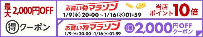最大2000円OFF