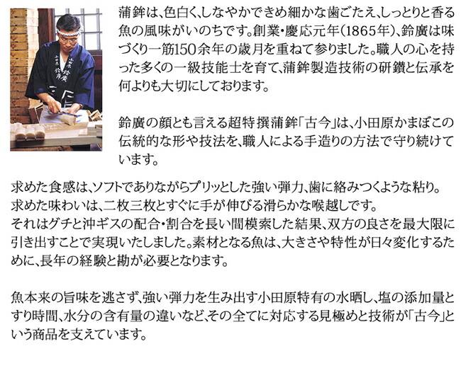 【小田原鈴廣かまぼこ】古今 紅【小田原・箱根・伊豆土産《すずひろかまぼこ》】