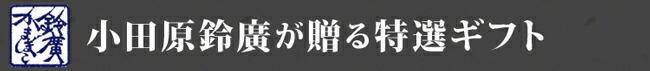 松寿(まつじゅ)