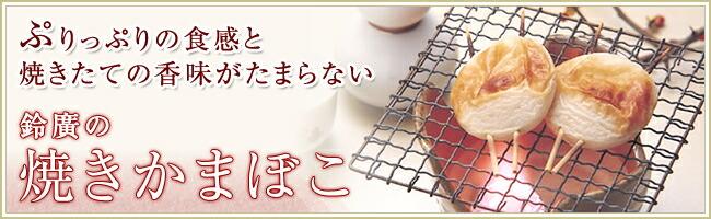 ぷりっぷりの食感と焼きたての香味がたまらない。鈴廣の焼きもの