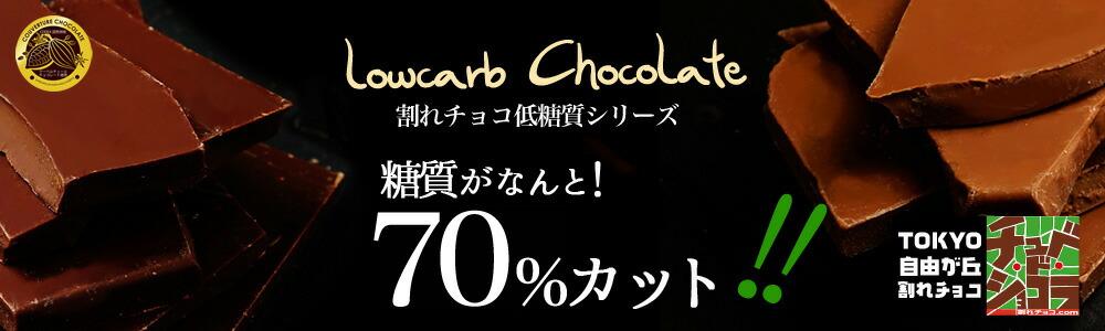 低糖質割れチョコ