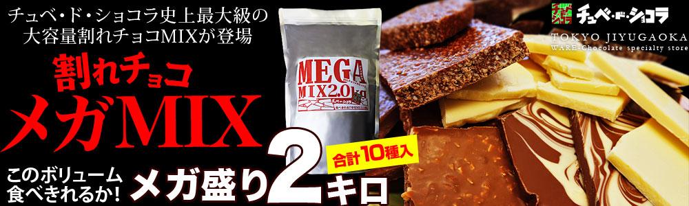 メガミックス2kg