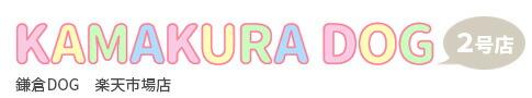 KAMAKURA DOG 2号店 「KAMAKURA DOG 楽天市場店」