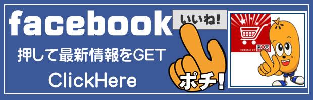 facebook鎌倉ハム市場店
