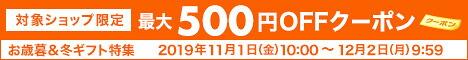 対象ショップ限定でのお買い物でご利用いただける最大500円OFFクーポン