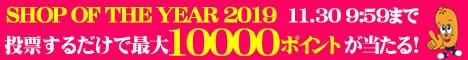 楽天市場ショップ・オブ・ザ・イヤー2019 投票はこちら! 投票期間:11月30日(土)09:59まで