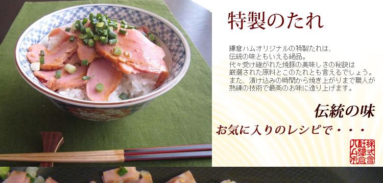 伝統の味 焼豚はやわらかくおいしい特製の