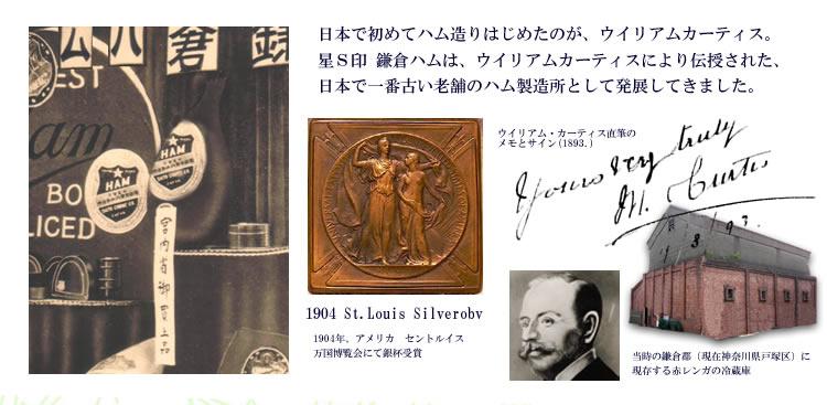 日本で初めてのハム造りをしたウイリアム・カーティスにより伝授。日本で初めてハム製造所を開設した鎌倉ハムの栄光をご紹介。1904年米国セントルイス万国博覧会にて銀杯受賞。