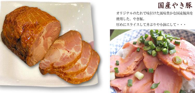 国産焼豚【特製の焼豚のタレに漬込んだ高級感のある焼豚です。スライスしてどんぶりなどにどうぞ。】
