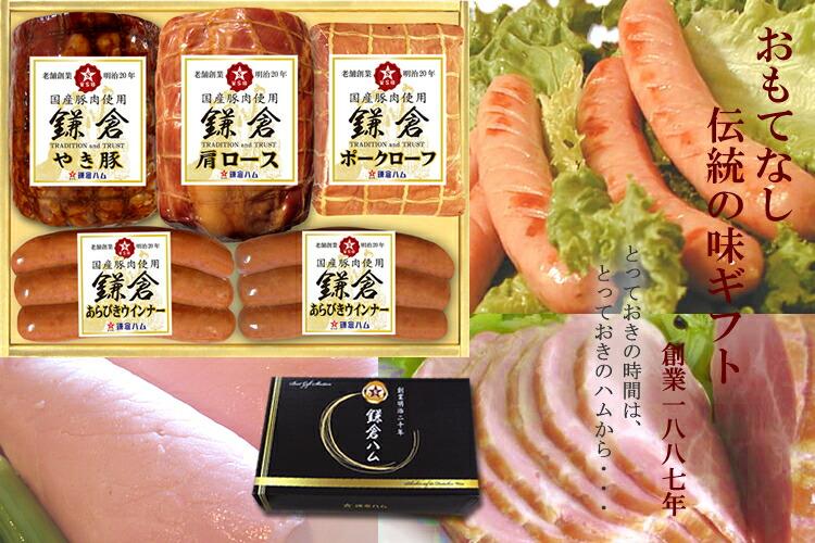 ゴールド鎌倉 KG-145 6品入ったセット