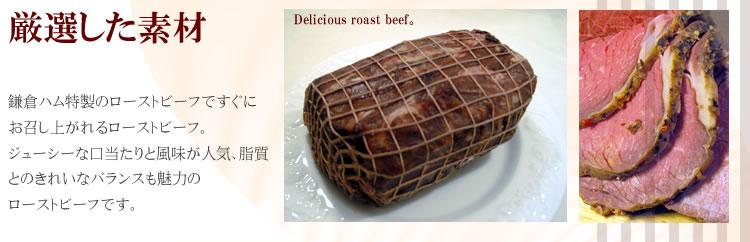 オセアニア産の牛肉を使用し、飼料にこだわり100日間穀物飼料で育てられた逸品ローストビーフです。特製ソースと一緒にお召し上がりください。