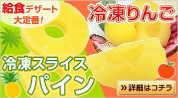 冷凍フルーツ「パイン・りんご」の詳細はこちら
