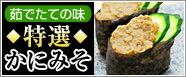 特選カニ味噌