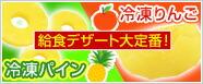 冷凍パインりんご