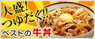日東ベストの牛丼