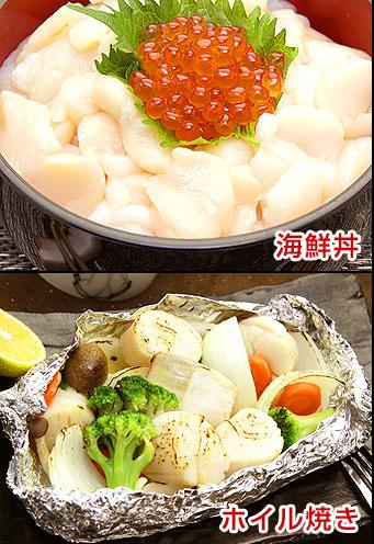 海鮮丼、ホイル焼きに