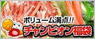 蟹しゃぶカニ鍋チャンピオン福袋