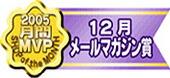 2005年楽天市場月間MVP12月メールマガジン賞
