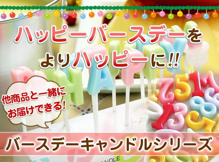 ハッピーバースデーをよりハッピーに!他商品と一緒にお届けできる!バースデーキャンドルシリーズ