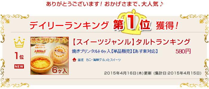焼プリンタルトが楽天市場デイリーランキング「スイーツジャンル・タルト」で第1位を獲得!