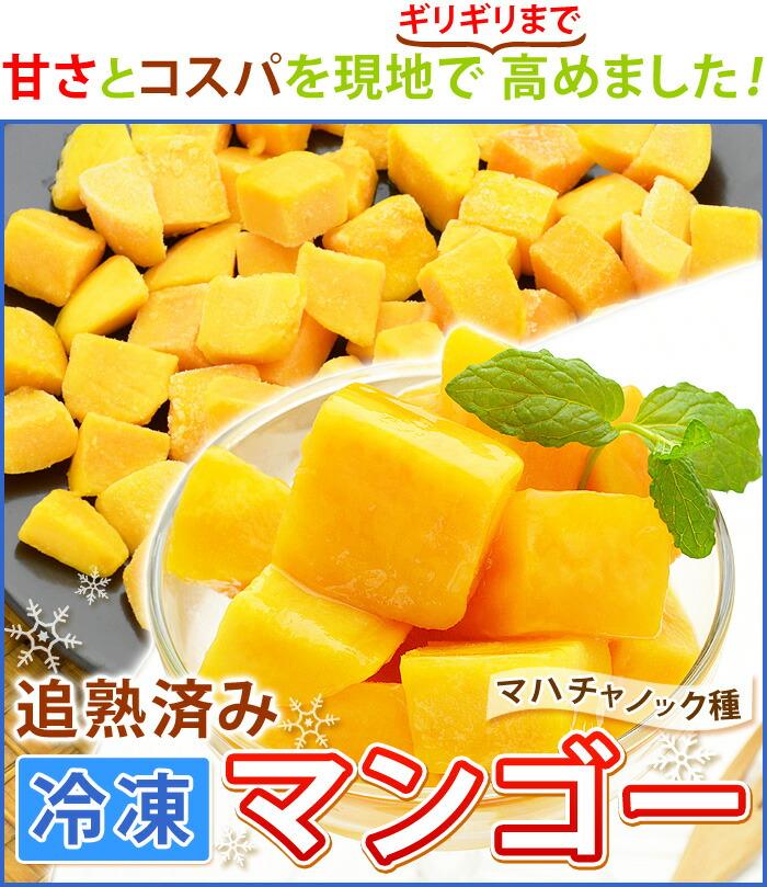 甘さとコスパを現地で高めました!追熟済み冷凍マンゴー(マハチャノック種)