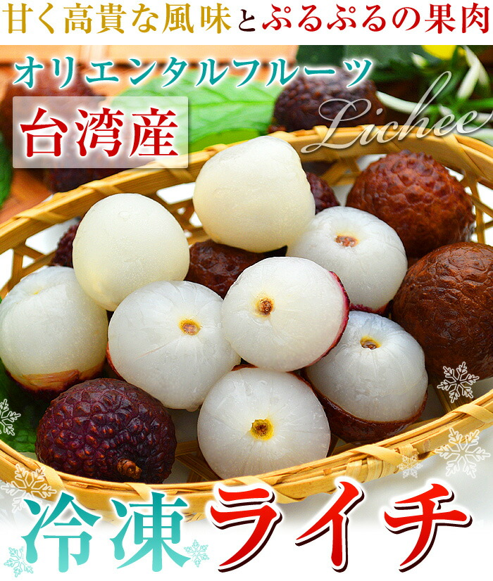 甘く高貴な風味とぷるぷるの果肉。オリエンタルフルーツ「台湾産・冷凍ライチ」