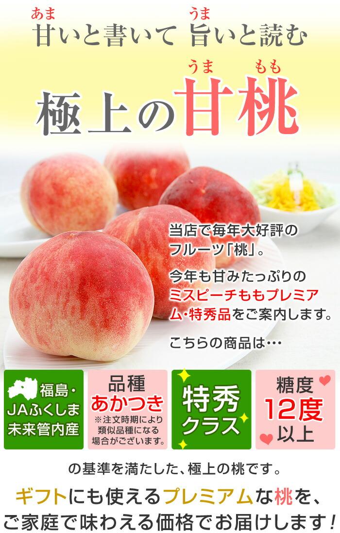 当店で、毎年大好評のフルーツ「桃」。今年も甘みたっぷりの「ミスピーチももプレミアム・特秀品」をご案内します。こちらの商品は「福島・JAふくしま未来管内産」「あかつき品種」「特秀クラス」「糖度12度以上」の基準を満たした、極上の桃です。ギフトにも使えるプレミアムな桃を、ご家庭で味わえる価格でお届けします。