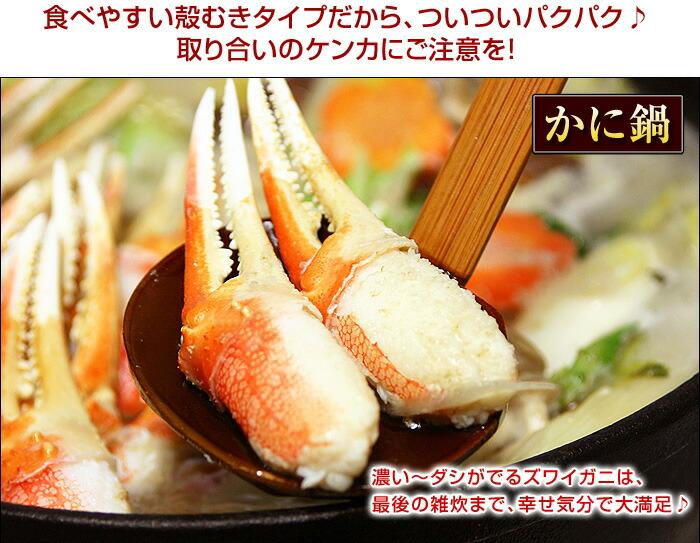カニ鍋に♪濃い出汁が出るズワイガニは最後の雑炊まで幸せ気分で大満足!