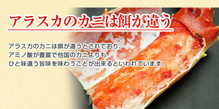 アラスカのカニは餌が違うとされており、アミノ酸が豊富で他国のかによりもひと味違う旨味を味わうことが出来るといわれています。