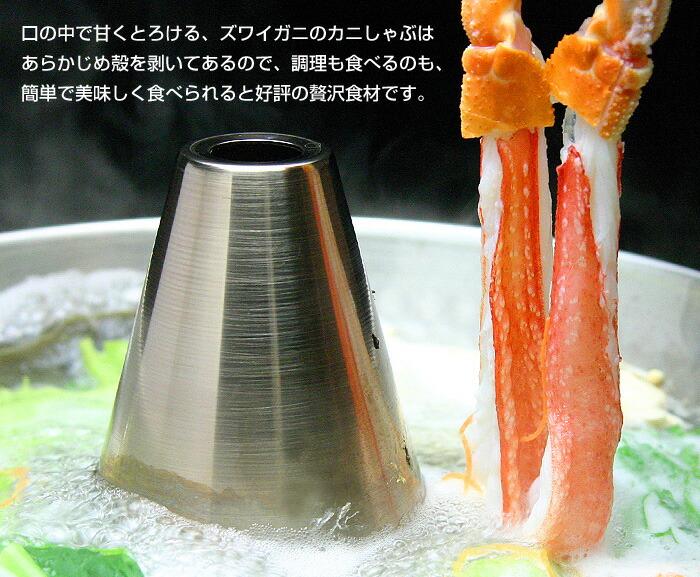 口の中で甘くとろけるズワイガニのカニしゃぶはあらかじめ殻を剥いてあるので、調理も食べるのも簡単で美味しく食べられると好評の贅沢食材です。