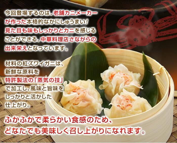 今回登場するのは、老舗カニメーカーが作った本格的なかにしゅうまい!見た目も味もしっかりとカニを感じることができる、中華料理店さながらの出来栄えとなっています。