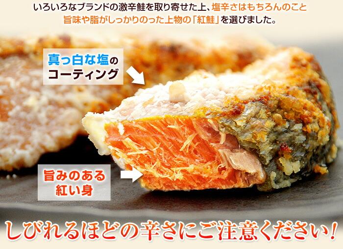 いろいろなブランドの激辛鮭を取り寄せた上、塩辛さはもちろんのこと旨味や脂がしっかりのった上物の「紅鮭」選びました。