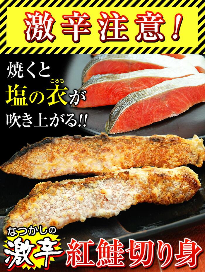 激辛注意!しびれるほどの辛さです。焼くと塩の衣が吹き上がる、なつかしの激辛紅鮭切り身