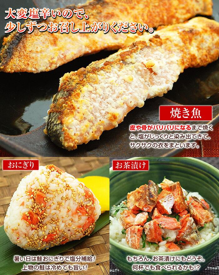 焼き魚、おにぎり、鮭茶漬けにどうぞ