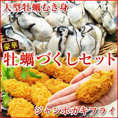 ジャンボカキフライと牡蠣むき身セット