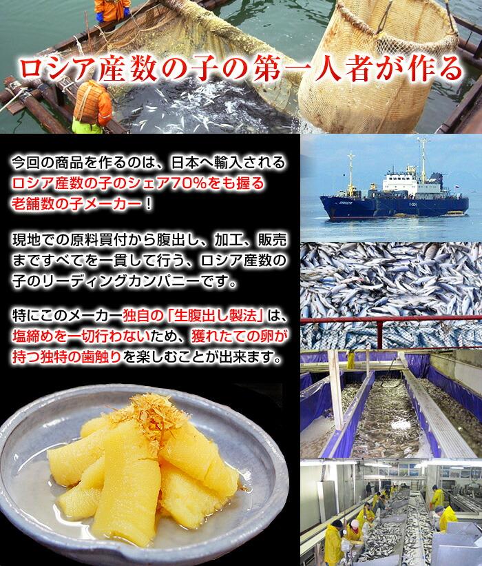 今回の商品を作るのは、日本へ輸入されるロシア産数の子のシェア70%をも握る老舗数の子メーカー!現地での原料買付から腹出し、加工、販売まですべてを一貫して行う、ロシア産数の子のリーディングカンパニーです。 特にこのメーカー独自の「生腹出し製法」は、塩締めを一切行わないため、獲れたての卵が持つ独特の歯触りを楽しむことが出来ます。