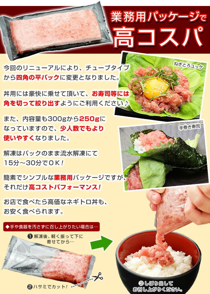 解凍もパックのまま流水解凍で数十分でOK!手巻き寿司、ねぎとろ丼など、お家でマグロ三昧をお楽しみください。