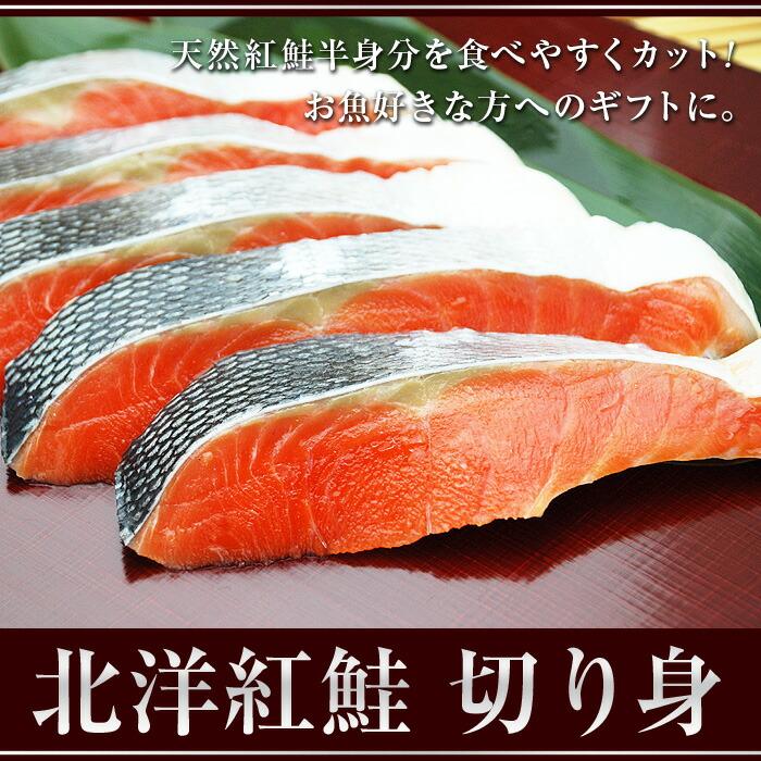 天然紅鮭半身分を食べやすくカット!お魚好きな方へのギフトに。北洋紅鮭切り身。
