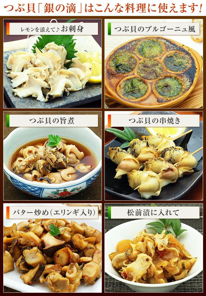 つぶ貝「銀の滴」はお刺身、ブルゴーニュ風、ツブ貝の旨煮、串焼き、バター炒め、松前漬けの具材等、色々な料理に使えます。